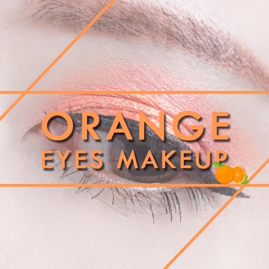 讓你多一份溫暖知性的橘色眼妝!不管韓妞或日本妹都愛上這個專屬色