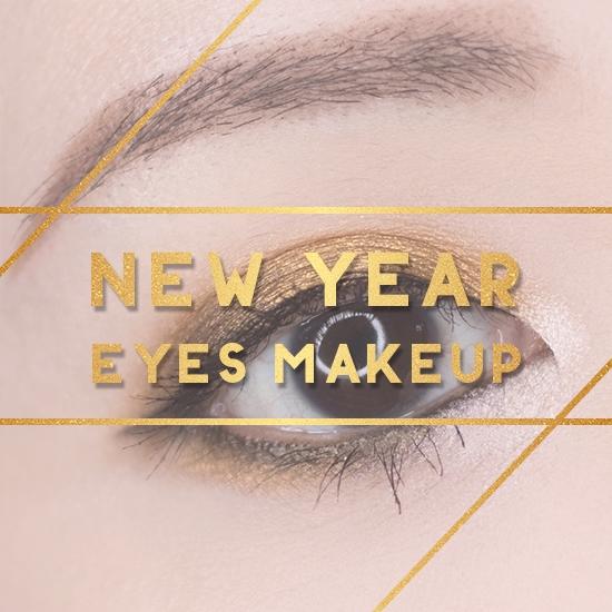 暗藏小心機的金眼妝教學,絕對不顯腫,金色眼影這樣畫,每眨一眼就迷得電死人!