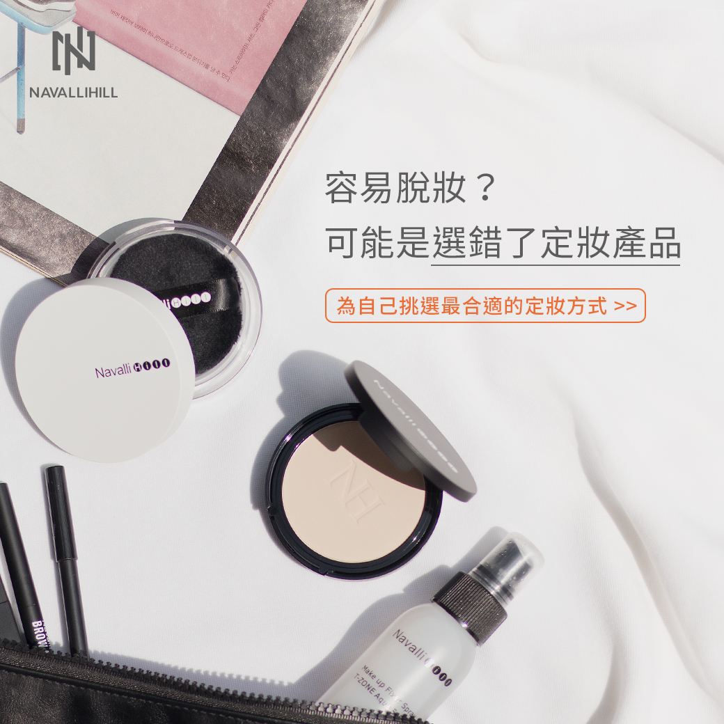 夏日控油補妝大作戰,原來定妝產品這麼重要,該怎麼定妝才能不脫妝?脫妝後該怎麼補妝? 蜜粉,粉餅怎麼選
