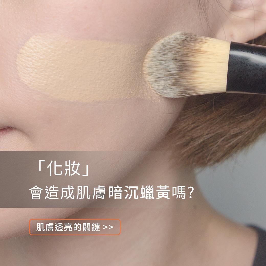 化妝真的會讓肌膚變暗沉蠟黃嗎?