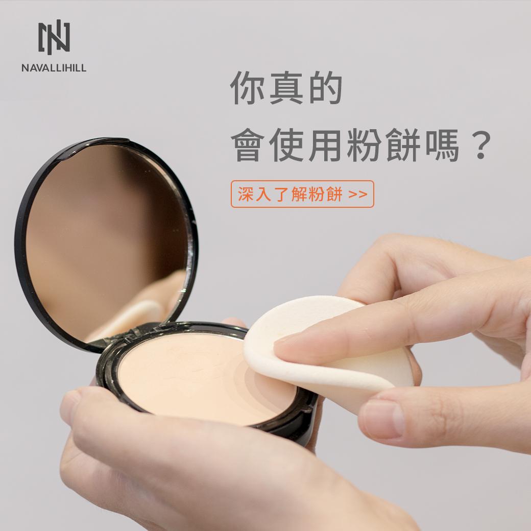 定妝產品這麼多,粉餅真的適合你使用嗎?