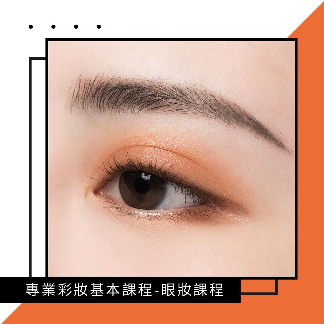 眼妝進階課程-1對1彩妝教學