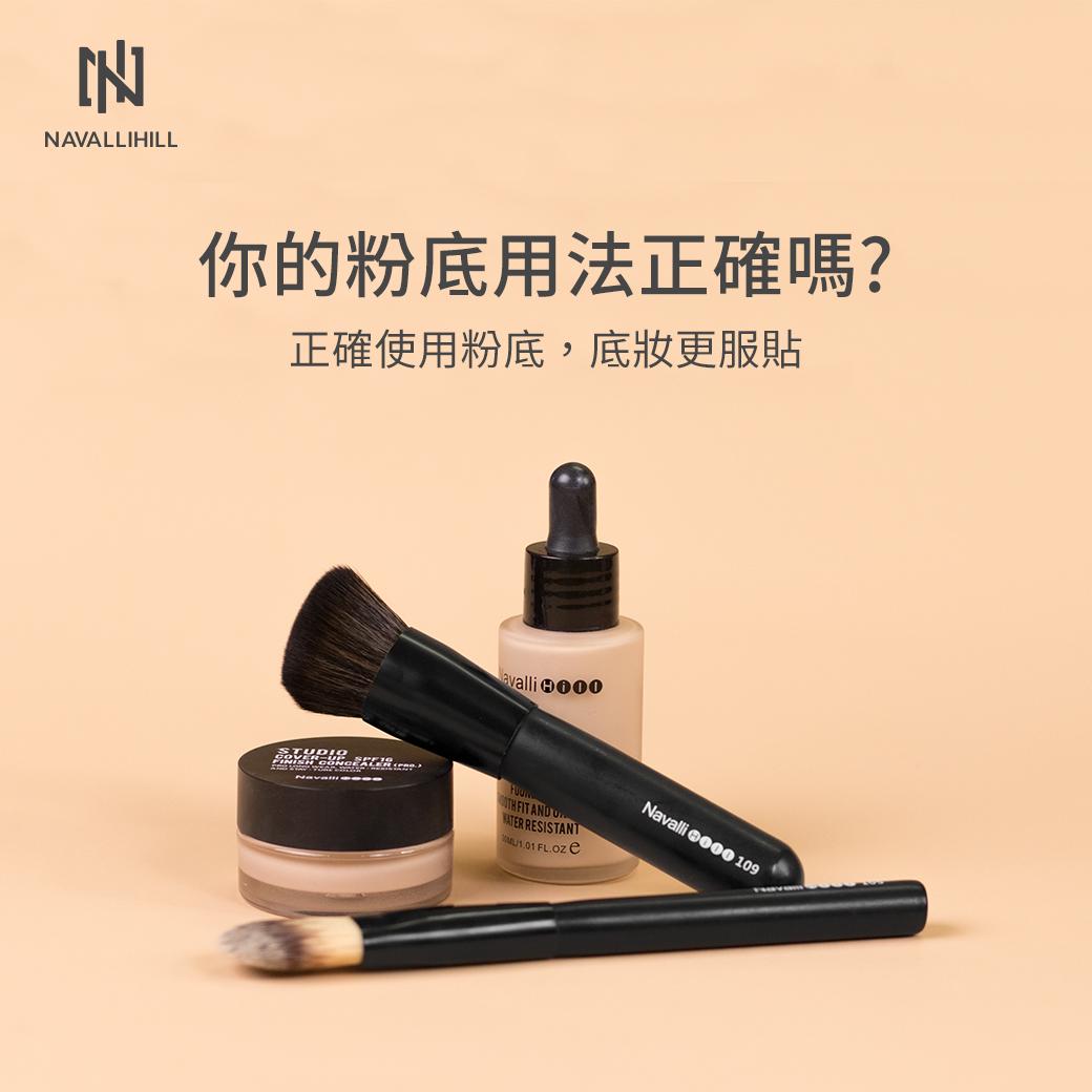 你的粉底液用法對嗎? 教你正確的粉底液使用方法,讓你妝感服貼不浮粉