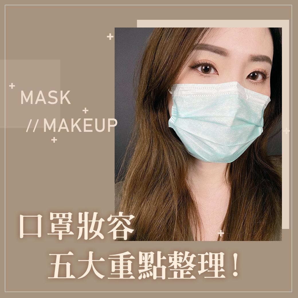 戴口罩也能畫出亮眼妝容,就算脫下口罩也不怕!!