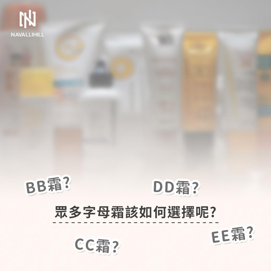 如何正確選擇BB霜、CC霜、DD霜、EE霜?