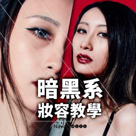 韓妹萌萌系OUT:暗黑潮妹的崛起!!