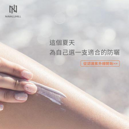 夏日最怕曬黑曬出斑,該怎麼挑選適合的防曬產品?物理防曬一定比較好嗎?