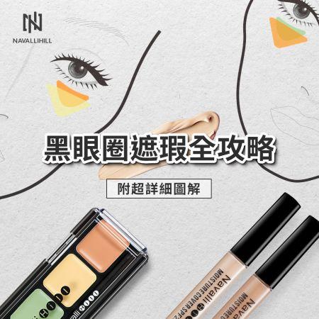 黑眼圈遮瑕顏色如何挑選?運用4大選色技巧,教你畫出天然好膚質!