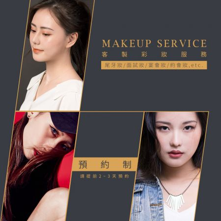 專業彩妝服務
