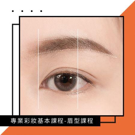 眉妝進階課程-1對1彩妝教學