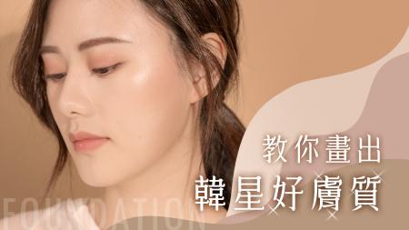 NH X Hahow 線上課程【把美肌關了吧!韓星好膚質底妝,是畫出來的】