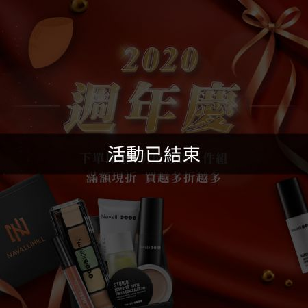 2020官網週年慶(活動已結束)