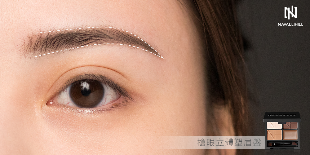 眉盤勾勒自然眉型